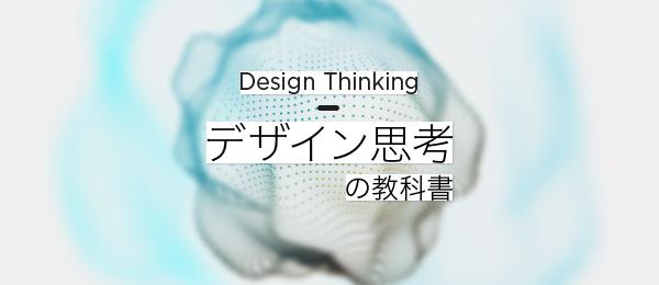 全5回コース:デザイン思考の教科書&br; - 理論・技法・事例 -