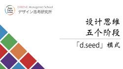 /designthinking.eireneuniversity.org:443/swfu/d/_cn-catch-03.jpg