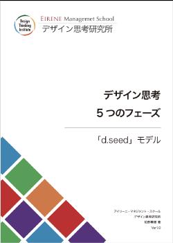 /designthinking.eireneuniversity.org:443/swfu/d/book-02.png