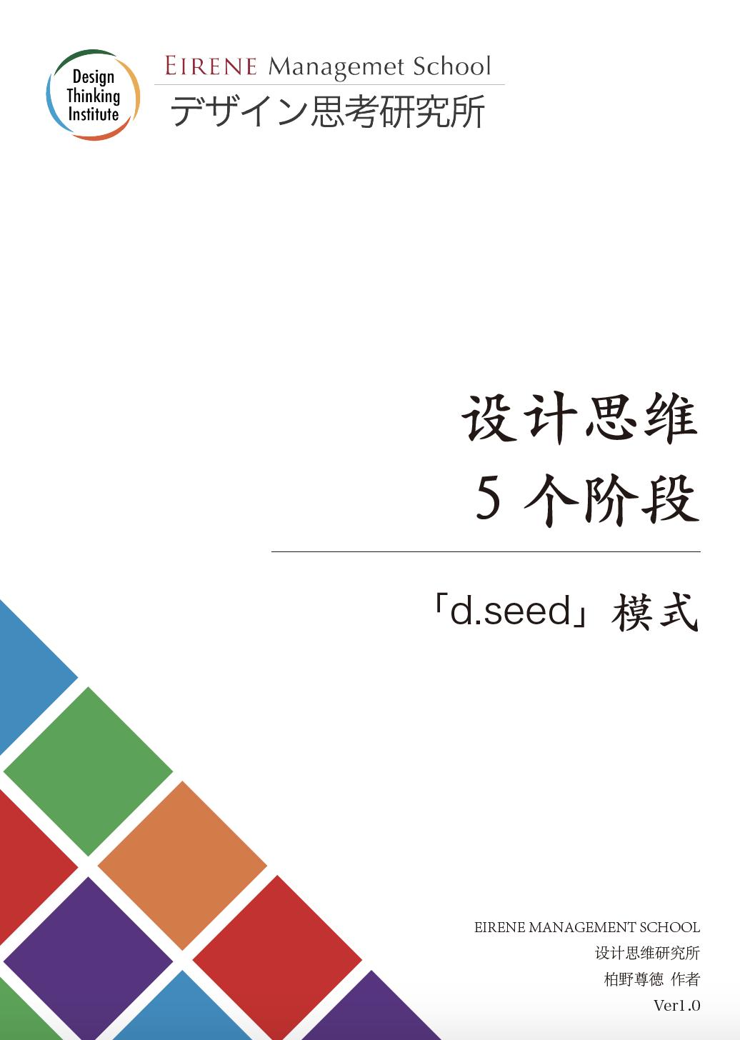 /designthinking.eireneuniversity.org:443/swfu/d/chinese-eye.png