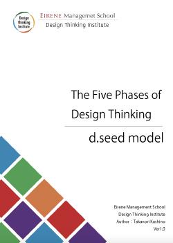 /designthinking.eireneuniversity.org:443/swfu/d/dseed_eye01.jpg