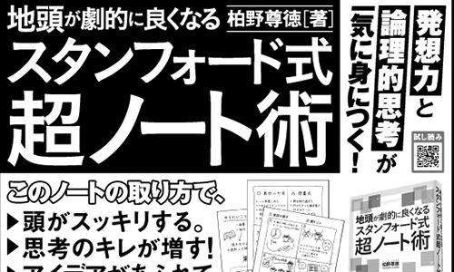 /designthinking.eireneuniversity.org:443/swfu/d/release-nikkei.jpg